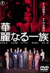 華麗なる一族〈2枚組〉 [DVD] [2015/02/18発売]