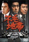 不毛地帯 [DVD] [2015/02/18発売]