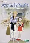 おもひでぽろぽろ〈2枚組〉 [DVD] [2015/03/18発売]