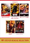 スティーヴン・セガール 斬撃 DVDバリューパック〈5枚組〉 [DVD]