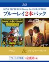 バロン/フィッシャー・キング〈2枚組〉 [Blu-ray] [2015/02/25発売]