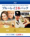 追憶/ナチュラル〈2枚組〉 [Blu-ray] [2015/02/25発売]