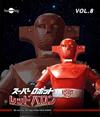 スーパーロボット レッドバロン Blu-ray Vol.8 [Blu-ray]