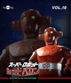 スーパーロボット レッドバロン Blu-ray Vol.10 [Blu-ray]