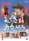 美しき酒呑みたち 四杯目 [DVD] [2015/04/02発売]