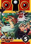 オレカバトル VOL.5 [DVD] [2015/03/25発売]
