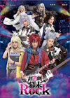 超歌劇(ウルトラミュージカル)『幕末Rock』〈2枚組〉 [DVD] [2015/04/08発売]