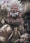 ネオ・ウルトラQ Blu-ray Collection〈6枚組〉 [Blu-ray] [2015/04/08発売]