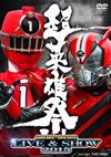 超英雄祭 KAMEN RIDER×SUPER SENTAI LIVE&SHOW 2015〈2枚組〉 [DVD] [2015/05/13発売]