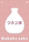 ワカコ酒 DVD-BOX〈4枚組〉 [DVD] [2015/05/01発売]