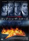 マップ・トゥ・ザ・スターズ [DVD] [2015/05/08発売]