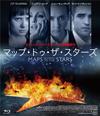 マップ・トゥ・ザ・スターズ [Blu-ray] [2015/05/08発売]