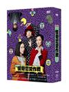怪奇恋愛作戦 DVD BOX〈5枚組〉 [DVD]