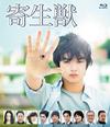 寄生獣 [Blu-ray] [2015/04/29発売]
