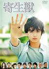 寄生獣 [DVD] [2015/04/29発売]