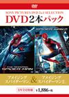 アメイジング・スパイダーマンTM/アメイジング・スパイダーマン2TM〈2枚組〉 [DVD]