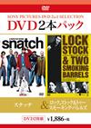 スナッチ/ロック、ストック&トゥー・スモーキング・バレルズ〈2枚組〉 [DVD] [2015/03/25発売]