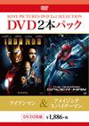 アイアンマン/アメイジング・スパイダーマンTM〈2枚組〉 [DVD]