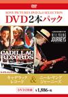 キャデラック・レコード/ニール・ヤング ジャーニーズ〈2枚組〉 [DVD] [2015/03/25発売]
