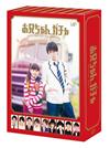 お兄ちゃん、ガチャ DVD-BOX 豪華版〈初回限定生産・5枚組〉 [DVD] [2015/06/17発売]