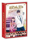 お兄ちゃん、ガチャ Blu-ray BOX〈4枚組〉 [Blu-ray] [2015/06/17発売]