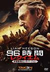 96時間/レクイエム 非情無情ロング・バージョン [DVD]