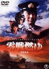 零戦燃ゆ [DVD] [2015/05/20発売]