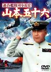 連合艦隊司令長官 山本五十六 [DVD]