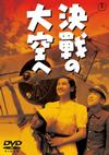 決戦の大空へ [DVD] [2015/05/20発売]