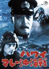 ハワイ・マレー沖海戦 [DVD] [2015/05/20発売]