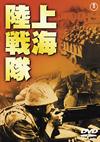 上海陸戦隊 [DVD] [2015/05/20発売]