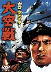 ゼロ・ファイター 大空戦 [DVD] [2015/05/20発売]