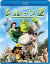 シュレック 2 [Blu-ray]
