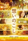 想いのこし [DVD] [2015/05/20発売]