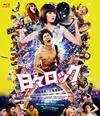 日々ロック [Blu-ray] [2015/06/03発売]