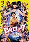 日々ロック [DVD] [2015/06/03発売]