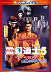 霊幻道士5 ベビー・キョンシー対空飛ぶドラキュラ! デジタル・リマスター版 [DVD] [2015/04/28発売]