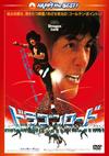 ドラゴンロード 新録日本語吹替収録版/インターナショナル版 [DVD] [2015/04/28発売]