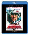 ポリス・ストーリー/香港国際警察 完全日本語吹替版 [Blu-ray]