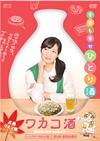 ワカコ酒 広島グルメ編 ディレクターズカット版 [DVD] [2015/05/20発売]