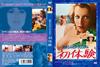 処女シルビア・クリステル 初体験 [DVD] [2015/04/28発売]