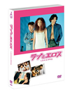 ラブとエロス DVD-BOX〈6枚組〉 [DVD] [2015/05/20発売]