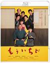もういちど〈初回のみ特典DVD付き・2枚組〉 [Blu-ray] [2015/04/22発売]