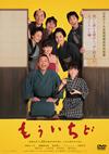もういちど〈初回のみ特典ディスク付き・2枚組〉 [DVD] [2015/04/22発売]