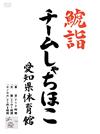 チームしゃちほこ/鯱詣2015 at 愛知県体育館 [Blu-ray] [2015/05/27発売]
