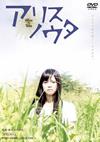 アリスノウタ [DVD] [2015/06/10発売]