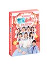 てんとうむChu!の世界をムチューにさせます宣言! DVD-BOX〈初回生産限定・4枚組〉 [DVD] [2015/04/17発売]