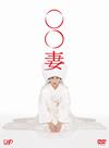 ○○妻 DVD-BOX〈6枚組〉 [DVD] [2015/09/16発売]
