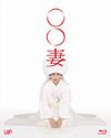 ○○妻 Blu-ray BOX〈6枚組〉 [Blu-ray] [2015/09/16発売]