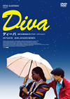 ディーバ 製作30周年記念 HDリマスター・エディション [DVD] [2015/04/28発売]